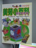 【書寶二手書T7/少年童書_YHC】美勞小百科-環保創意篇_宇宙創意工作小組