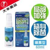 大幸藥品Cleverin Minispray 加護靈二氧化氯緩釋局部加強噴霧(隨身噴霧型)