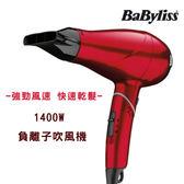 好康↙【Babyliss】【加贈九件式修容組】1400W 專業負離子吹風機 (270RW)