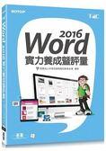 Word 2016實力養成暨評量