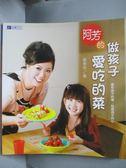 【書寶二手書T7/餐飲_NSJ】阿芳的做孩子愛吃的菜-套牢孩子的嘴、征服孩子的心_蔡季芳