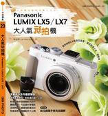 (二手書)大人氣玩拍機Panasonic LUMIX LX5∕LX7