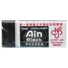 《享亮商城》ZEAH06AT AIN標準型塑膠橡皮擦  百點