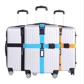 行李綁帶旅游行李箱拉桿箱安全帶帶密碼鎖捆箱帶加固十字打包帶加厚捆綁帶快速出貨