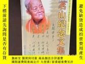 二手書博民逛書店罕見茗山紀念文集Y27895 集體 江蘇古籍出版社 出版2002