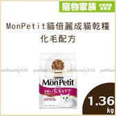 寵物家族-MonPetit貓倍麗成貓乾糧-化毛配方3LB(1.36kg)