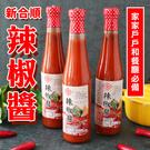 新合順 辣椒醬 520ml 調味 調味醬...