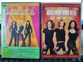 挖寶二手片-C15-000-正版DVD-電影【霹靂嬌娃1+2/系列2部合售】-(直購價)