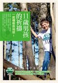 11歲男孩的祈禱:一起種樹救地球!