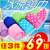 超值3入 超夯冰涼領巾涼冰巾HL-074 顏色隨機【AE04070-3】i-Style居家生活