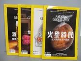 【書寶二手書T2/雜誌期刊_PEO】國家地理雜誌_180~183期間_共4本合售_火星時代等