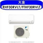 《結帳打95折》《全省含標準安裝》大金【RHF30RVLT/FTHF30RVLT】《變頻》+《冷暖》分離式冷氣