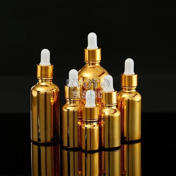 高檔電鍍金色化妝品分裝瓶玻璃噴霧瓶精油瓶按壓瓶面霜乳液瓶 【快速出貨】