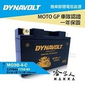 DYNAVOLT 藍騎士 免運贈禮 奈米膠體電池 MG12B-4C 機車 YT12B-BS 12號薄型 機車電池 哈家人