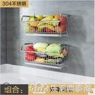 304不銹鋼廚房蔬菜置物架免打孔壁掛式家用水果收納筐瀝水菜架子 NMS樂事館新品
