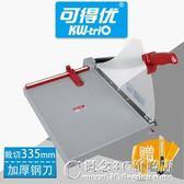 3裁紙刀 A4裁紙刀 A4切紙刀 KW3921切紙器 可裁10張 概念3C旗艦店