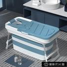 折疊泡澡桶 成人加長洗澡桶全身家用加厚浴桶兒童游泳洗澡盆 【全館免運】