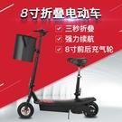 8寸充氣輪電動車成人小型電瓶車踏板車迷你代步車折疊電動滑板車QM『摩登大道』