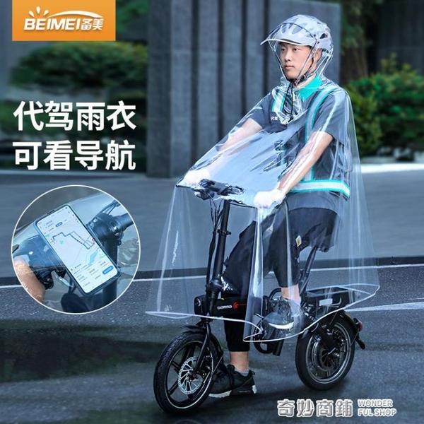 備美代駕雨衣司機騎行專用全身男電動電瓶自行車單車透明單人雨披 奇妙商鋪