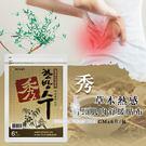 韓國秀 草本熱感肩頸肌肉舒緩貼布(包)