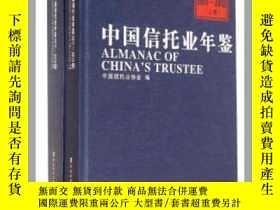 二手書博民逛書店罕見2009中國信託業年鑑(兩冊)Y151510