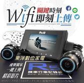 *****東洋數位家電****** Philo飛樂 R5 Wi-Fi+APP 1080P機車紀錄器 公司貨