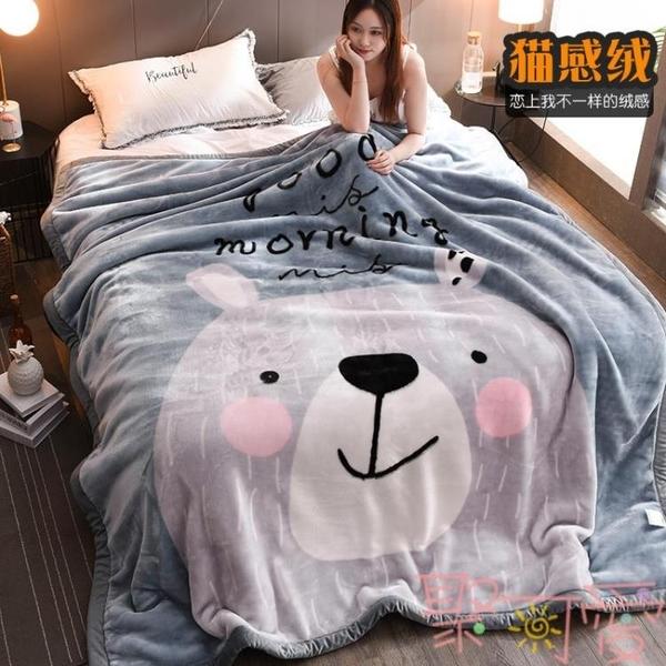 貓絨雙層毛毯被子加厚珊瑚絨床單保暖法蘭絨毯子【聚可愛】