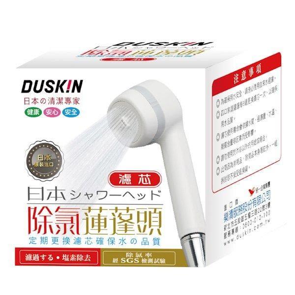 日本Duskin除氯蓮蓬頭濾芯1入 【康是美】