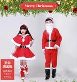 聖誕衣服兒童服裝套裝女童小孩幼兒園寶寶聖誕老人聖誕節服飾衣服 盯目家