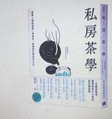 [COSCO代購] W131395 私房茶學: 跟著陸羽茶經學沏茶,讀懂歷史裡的茶文化