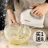 打蛋器電動家用迷你打奶油機烘焙自動攪拌器打發器打蛋機【全館限時88折】