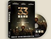 【停看聽音響唱片】【DVD】33:重生奇蹟