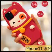 【萌萌噠】iPhone 11 Pro Max  新年大紅可愛卡通 招財貓鈴鐺保護殼 全包矽膠軟殼 手機殼 手機套