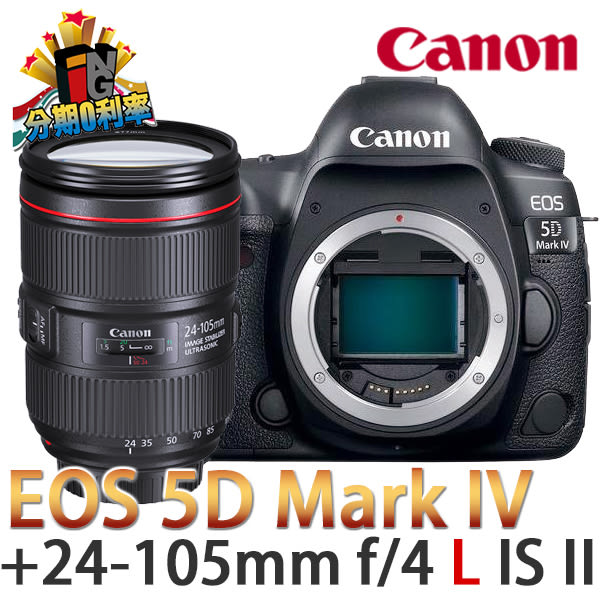 【24期0利率】平輸貨 CANON EOS 5D Mark IV + 24-105mm II F4 L IS KIT 保固一年