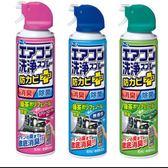 日本興家安速 免水洗冷氣清潔劑 420ML