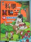 【書寶二手書T9/少年童書_WFN】科學實驗王18-植物的器官_Gomdori co.