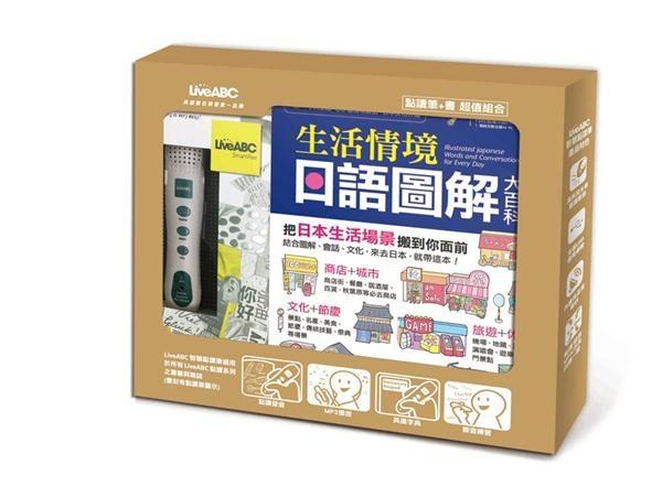 生活情境日語圖解大百科(數位學習版)+LivePen智慧點讀筆