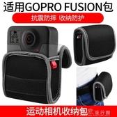GoPro配件適用於GOPROFUSION正方形潛水料魔術貼包大超柔運動相機收納包 【快速出貨】