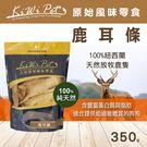 【毛麻吉寵物舖】KIWIPET 鹿耳條(350g)  狗零食/寵物零食/耐咬/關節保養/抗鬱/鹿肉