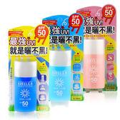 SHILLS 舒兒絲 很耐曬超清爽美白防曬乳SPF50★★★★--50ml ◆86小舖 ◆