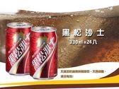 黑松沙士(330ml)24瓶/箱