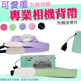 相機背帶 CASIO ZR5000 ZR3600 ZR3500 ZR1600 ZR1300  點點 可愛波點 舒適棉質 桃紅 粉紅 薄荷綠 紫色 黑色