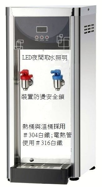 溫熱白鐵不鏽鋼自動補水桌上型飲水機