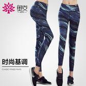奧義瑜伽服印花女緊身瑜伽褲跑步健身速干長褲運動衣高腰顯瘦彩褲