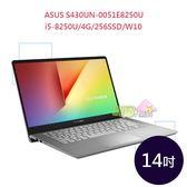 ASUS S430UN-0051E8250U 14吋 ◤0利率◢ Vivobook S (i5-8250U/4G/256SSD/W10) 靚潮灰