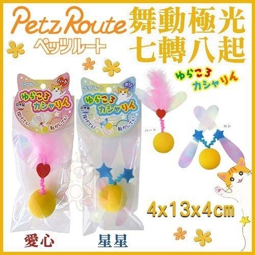 *KING WANG*日本Petz Route沛滋露 舞動極光七轉八起《愛心/星星》貓咪玩具 二款可選