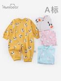嬰兒連身衣長袖純棉秋裝睡衣爬爬服男女寶寶【奇趣小屋】