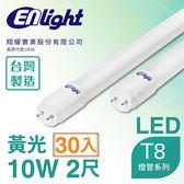 【ENLIGHT】LED T8-2尺10W全塑燈管30入3000k黃光