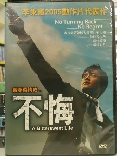 挖寶二手片-H05-117-正版DVD-韓片【不悔】-李秉憲 申敏兒 金英哲(直購價)