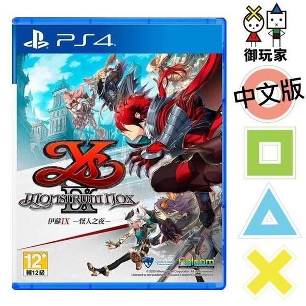 現貨 PS4 伊蘇 IX 怪人之夜 中文版